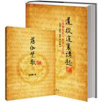【二手旧书8成新】道从这里讲起:《薄伽梵歌》解读与会通 精装(随书附赠《薄伽梵歌》梵文译稿! (以)泰奥多 ,徐达斯