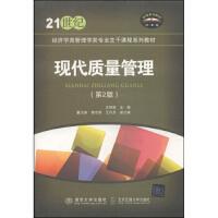【二手旧书8成新】现代质量管理(第2版/21世纪 王明贤 9787512119314