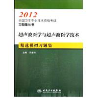 超声波医学与超声波医学技术精选模拟习题集--2012全国卫生专业技术资格考试习题集丛书