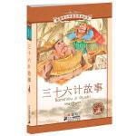 三十六计故事 新课标小学语文阅读丛书彩绘注音版(第八辑)