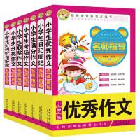 名师指导小学生作文大全(全7册)小蜜蜂 小升初提升必备