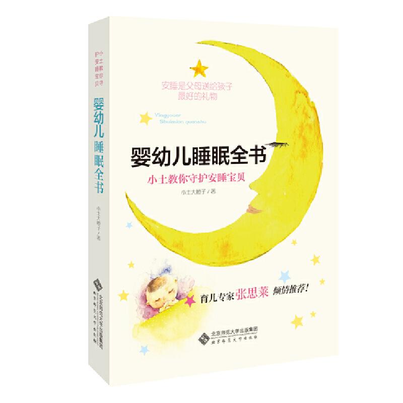 婴幼儿睡眠全书:小土教你守护安睡宝贝(汇集众多中国妈妈实践经验,一本中国妈妈自己的宝宝睡眠书。万千妈妈倾力推荐)给宝宝的黄金睡眠 育儿专家张思莱作序并倾情推荐。婴儿睡眠,儿童睡眠困难看它!