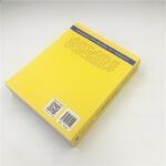 软考 信息系统项目管理师教程第3版 信息系统项目管理师 第三版 高级管理师 清华大学出版社 计算机资格 高软教材 软考