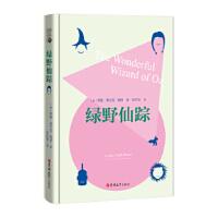 读经典-绿野仙踪(精装本 名家名译 足本,张炽恒 译)