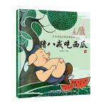 猪八戒吃西瓜(中华传统经典故事绘本)