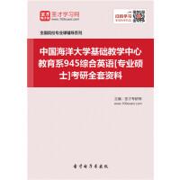 2020年中国海洋大学基础教学中心教育系945综合英语[专业硕士]考研全套资料/945 中国海洋大学 基础教学中心教育