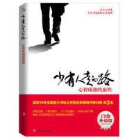 少有人走的路:心智成熟的旅程(白金升级版) 《新京报》《广州日报》等媒体强力推荐 经典心理读物