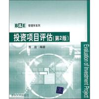 【二手书9成新】 投资项目评估(第2版) 苏益 清华大学出版社 9787302250951