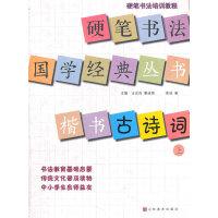 硬笔书法国学经典丛书 楷书古诗词(上)