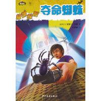 黑森林国际畅销书系―极限探险―夺命蜘蛛