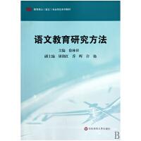 语文教育研究方法