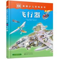 英国少儿百科全书. 飞行器