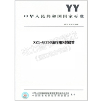 YY/T 0747-2009 XZ1-4/250治疗用X射线管