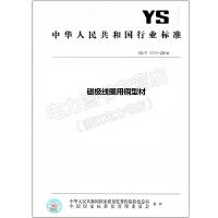 YS/T 1111-2016磁极线圈用铜型材
