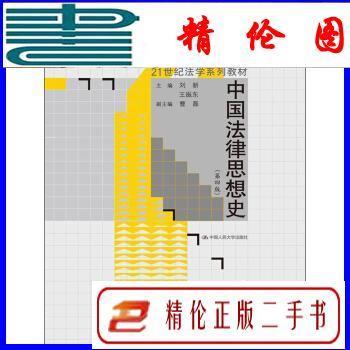 【二手9成新】正版 中国法律思想史(第4版)/21世纪法学系列教材