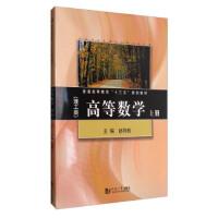 高等数学:上册:理工类 赵利彬 9787560857091