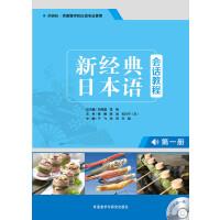 新经典日本语(会话教程)(第一册)(配CD-ROM光盘)