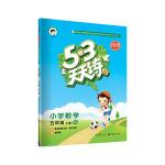 53天天练 小学数学 五年级上册 RJ(人教版)2018年秋