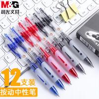 晨光(M&G) 按动中性笔/水性笔0.5mm/签字笔办公签字笔 商务笔学生中性笔 GP1163