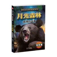 沈石溪动物小说鉴赏 月光森林:狐狸的故事 沈石溪,安武林 9787530139417 北京少年儿童出版社