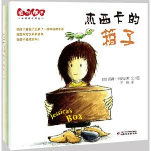爱的种子系列丛书(4册/套)