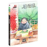 梅家将系列丛书:祖母绿