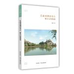 巴渝戏剧活化石 綦江石壕杨戏·华夏文库