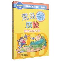 荒岛历险 数学历险故事书李毓佩数学故事专辑典藏版 7-14岁儿童文学经典数学故事书读有趣的故事学好玩的数学书三四五年级