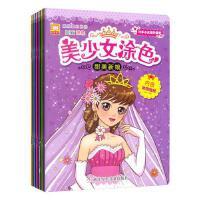 全套6册临摹涂色填色书美少女涂色梦幻仙子简笔画早教启蒙