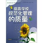 提高学校规范化管理的质量 赵国忠,李添龙;柳敬拓,张晓峰,吴志樵 9787212051648