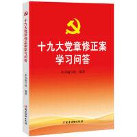 【二手旧书8成新】党章修正案学习问答 本书编写组 9787509909560