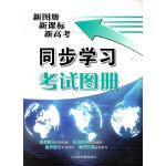 新图册新课标新高考:同步学习考试图册(地理学习专用)