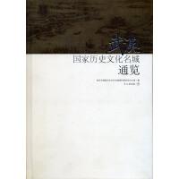 武汉:国家历史文化名城通览
