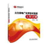 火力发电厂化学技术监督工作手册