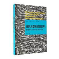 纽约大都市规划百年:新城市化时期的探索与创新