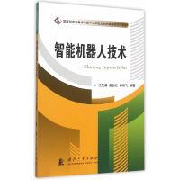 【二手旧书8成新】智能机器人技术 王茂森,戴劲松,祁艳飞著 9787118102864
