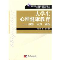 【二手旧书8成新】大学生心理健康教育:体验 认知 训练 刘晓明 杨平 9787030237460