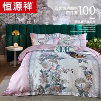 恒源祥全棉纯棉四件套100支裸睡长绒棉英式轻奢被套床单床上用品
