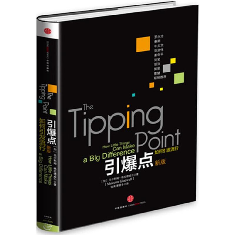 引爆点 《财富》杂志推荐的75本商业必读书之一;《福布斯》20本商业图书之一!