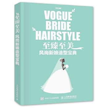 至臻至美 风尚新娘造型宝典