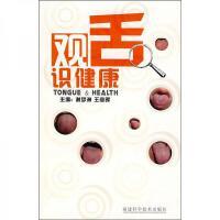 【二手旧书九成新】观舌识健康 谢梦洲、王彦晖 编 / 福建科技出版社