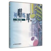 【二手书9成新】 视唱练耳4(修订版) 许敬行,孙虹 高等教育出版社 9787040114812