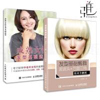 2本 发型基础剪裁-波波头方圆三角技术全解析 成熟女性发型基础造型 Bob 蘑菇头 lob 专业剪发技术书籍 发型设计教