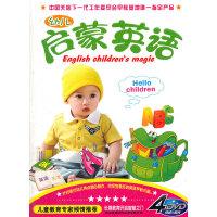 幼儿启蒙英语(4DVD)