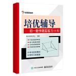 学而思培优辅导--初一数学跟踪练习 人教版(初一数学下册)RJ(因不同印次用纸不同,书脊及厚度有差异,内容一致。)