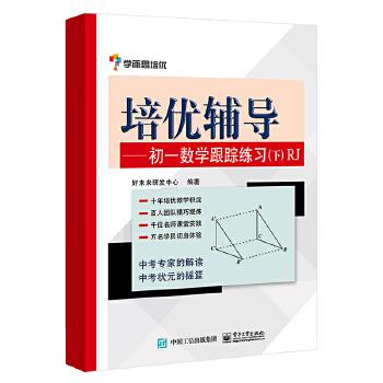 学而思培优辅导--初一数学跟踪练习 人教版(初一数学下册)RJ(因不同印次用纸不同,书脊及厚度有差异,内容一至。)
