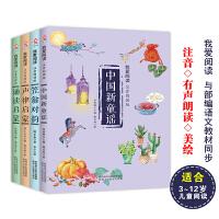 我爱阅读套装四本--诵读启蒙、声律启蒙、笠翁对韵、中国新童谣