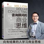 咨询顾问的商业思维:第5版