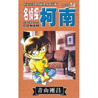 【TH】名侦探柯南(74) ` 长春出版社 9787544520980