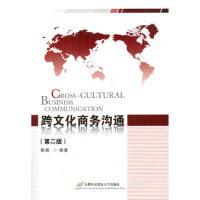 【二手书8成新】跨文化商务沟通 靳娟 9787563818402